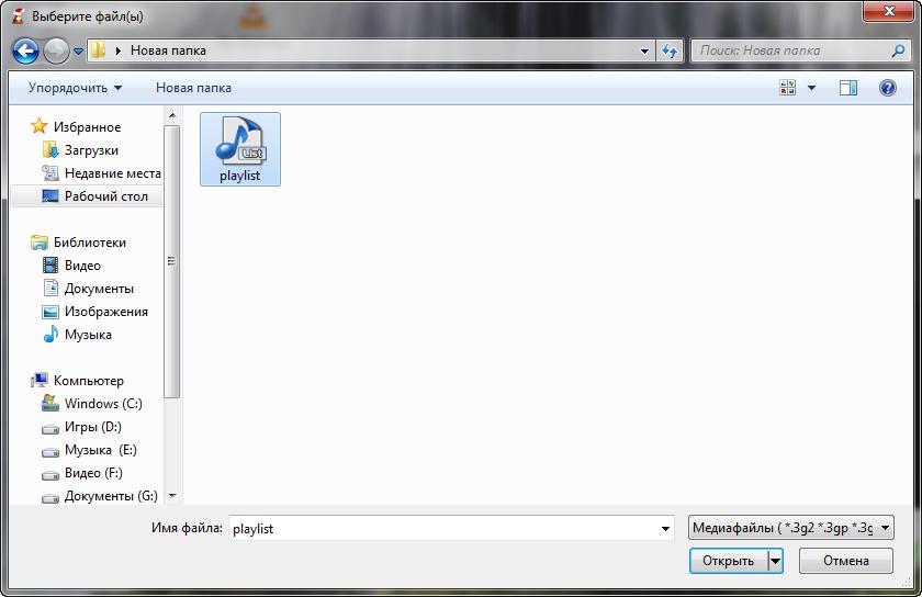 Файл playlist.m3u