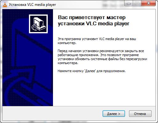 Вас приветствует мастер установкиVLC media player