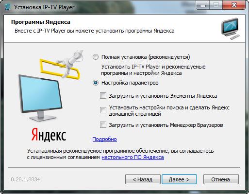Programmy Yandeksa pri ustanovke IPTV pleera