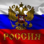 Россия с орлом