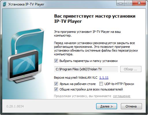 Vas privetstvuet master ustanovki IPTV pleera