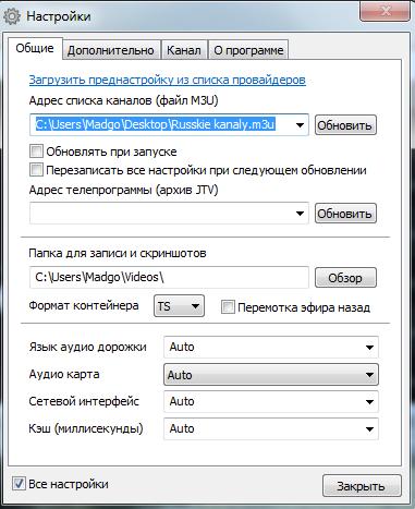 Выбираем файл со списком каналов