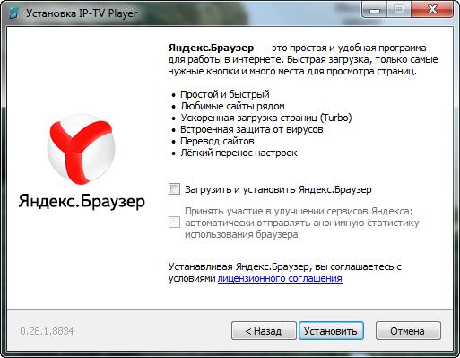 Yandeks.Brauzer pri ustanovke IPTV pleera