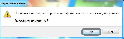 Нажимаете кнопку «Да».