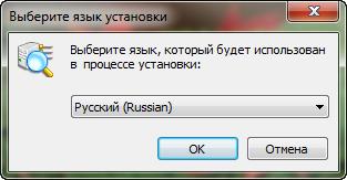 Advanced Port Scanner выбор языка при установке
