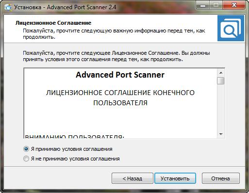 Advanced Port Scanner Я принимаю условия соглашения