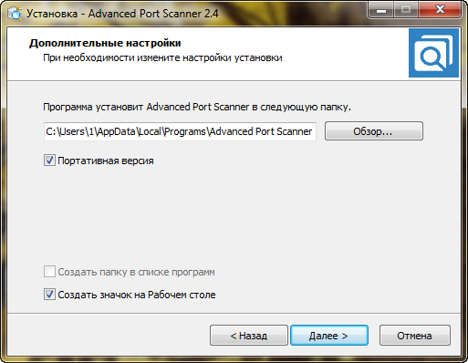 Advanced Port Scanner портативная версия
