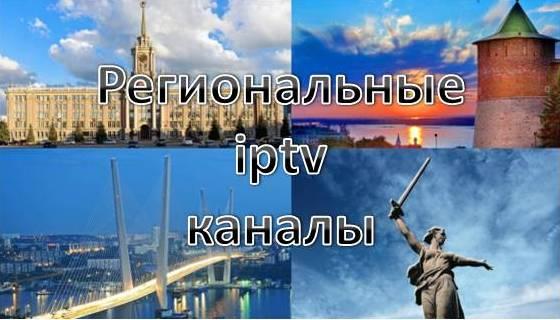 Региональные iptv каналы