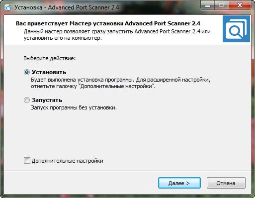 Advanced Port Scanner выбор варианта установки