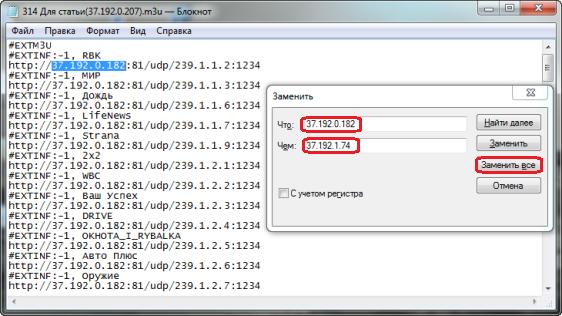 Замена старого IP на найденый с помощью сканирования