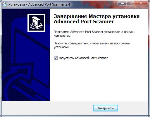 Завершение установки Advanced Port Scanner