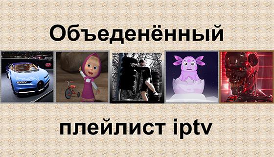 Объединённый плейлист IPTV